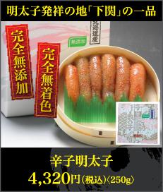 明太子発祥の地「下関」の一品 完全無添加 完全無着色 辛子明太子4,000円(税別)250g