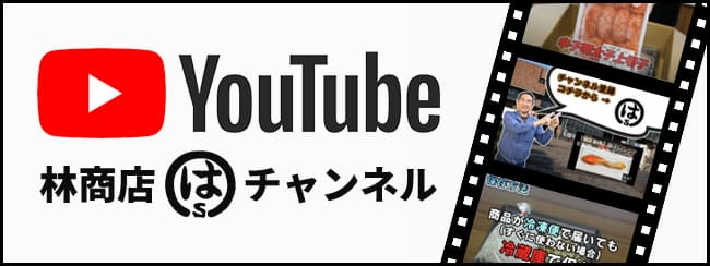 YouTube林商店チャンネル