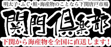 明太子・ふぐ・鮭・海産物のことなら下関唐戸市場 関門倶楽部 下関から海産物を全国に直送します