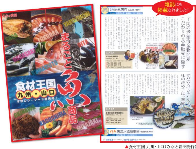 雑誌「食材王国九州・山口」にも掲載されました