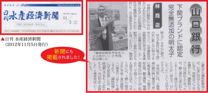 水産経済新聞にも掲載されました