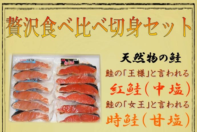 鮭食べ比べ1