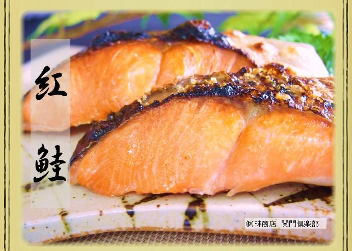 鮭食べ比べ2