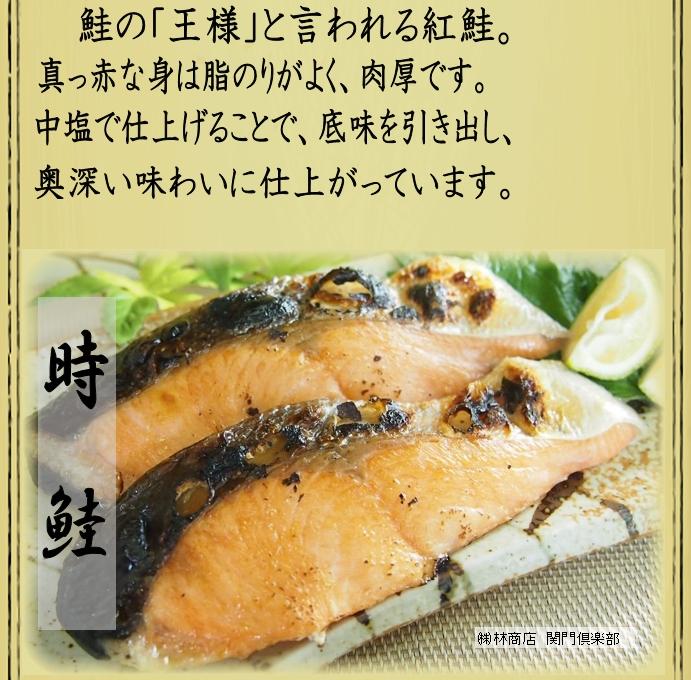 鮭食べ比べ3